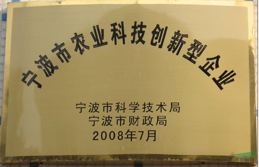 宁波市农业科技创新型企业